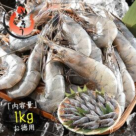 天使の海老 1kg(約20〜30尾入り)えび エビ[送料無料]海鮮 食べ物 魚介 水産 冷凍 ギフト お徳用 御年賀 御歳暮 祝い えび 海老 エビ
