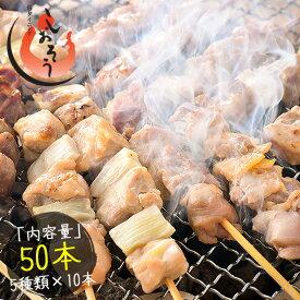 焼き鳥 5種類盛り合わせ 50本セット やきとり 焼鳥 鶏もも ねぎま じゅんけい 砂肝 つくね BBQ バーベキュー 業務用 【送料無料】 焼鳥セット ヤキトリ 冷凍 お取り寄せグルメ 美味しいもの