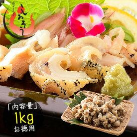 ボイル つぶ貝 剥き身 1kg(約80粒入り)ツブ貝 銀の滴[送料無料]
