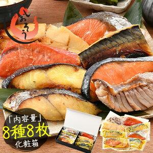 漬け魚 8種 セット (各80g×1切れ) 銀だら まぐろ 銀鮭 紅鮭 メカジキ さば かれい さわら 西京漬け みりん漬け 塩麹漬け 化粧箱入り [送料無料] 贈答用 魚 御中元 美味しい お中元 魚セッ