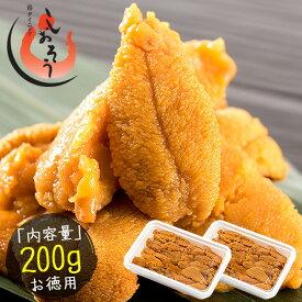 ウニ うに 200g(100g×2パック)無添加 生うに 食べ物 海鮮 魚介 水産 うに丼 軍艦巻き お試し 海栗 雲丹[送料無料]
