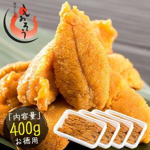 ウニ うに 400g(100g×4パック)無添加 生うに 食べ物 海鮮 魚介 水産 うに丼 軍艦巻き お試し 海栗 雲丹[送料無料]