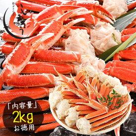 ズワイガニ 足 2kg (1kg×2箱) 約8肩入り ずわいがに ずわい蟹 ズワイ蟹[送料無料] お歳暮