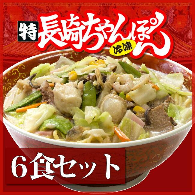 【数量限定*送料込】冷凍長崎「特ちゃんぽん」6個