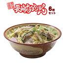 《送料無料》冷凍長崎ちゃんぽん6個セット【お歳暮に ちゃんぽん 皿うどん 麺】