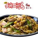 元祖具付冷凍長崎皿うどん(パリパリ麺)6個入り【楽ギフ_のし】