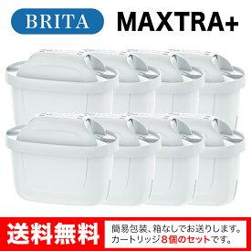 【BRITA正規品】 【送料無料】ブリタ カートリッジ マクストラ プラス 8個セット 簡易包装 BRITA MAXTRA PLUS 交換用フィルターカートリッジ 浄水ポット 日本仕様