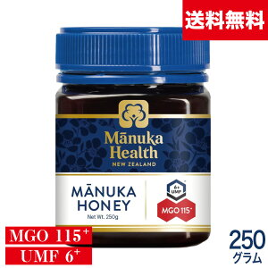 【送料無料】 マヌカヘルス マヌカハニー 蜂蜜 MGO115+ UMF6+ 250g ニュージーランド産   国内発送 【翌営業日発送】