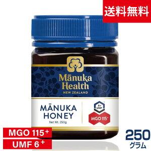 【送料無料】 マヌカヘルス マヌカハニー MGO115+ UMF6+ 250g 蜂蜜 はちみつ ハチミツ ニュージーランド産 | 国内 翌営業日 発送 除草剤不使用 農薬不使用 抗生物質不使用 天然 成分品質認定