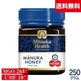 【送料無料】 マヌカヘルス マヌカハニー 蜂蜜 MGO263+ UMF10+ 250g ニュージーランド産 | 国内発送 【翌営業日発送】