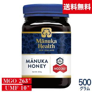 【送料無料】 マヌカヘルス マヌカハニー 蜂蜜 MGO263+ UMF10+ 500g ニュージーランド産 | 国内発送 【翌営業日発送】
