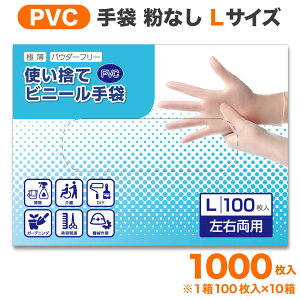 ポイント2倍! プラスチック手袋 PVC グローブ Lサイズ 使いきり 手袋 粉なし 1000枚入り (1箱100枚入・10箱セット) 極薄 半透明 | 使い捨て 業務用 作業用 キッチン 水回り 掃除 清掃 DIY 男女兼