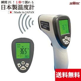 日本製 非接触型 温度計 1秒測定 OMHC-HOJP001 赤外線額温度計 SEMTEC製温度センサー採用 おすすめ 人気【送料無料】