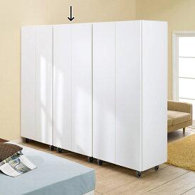 家具 収納 衣類収納 ワードローブ クローゼット 移動式間仕切りクローゼットワードローブ 板扉タイプ・ハンガー2段 LR0053