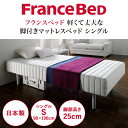 軽くて丈夫なフランスベッド脚付きマットレスベッド シングル 重さ約25kg[France Bed]フランスベッド マットレス 脚付きマットレス シングル 掃除ロ...