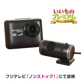 後方カメラ付きドライブレコーダー AR1869フジテレビ ノンストップ いいものプレミアム ドライブレコーダー 前後 前後カメラ 簡単設置 上書き録画 ドラレコ