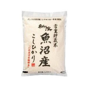 グルメ 食品 お米 パン 麺類 魚沼産こしひかり 一等米 精米 4kg(2kg×2袋) 【1回お試しコース】 GD3401