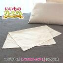 リラックスフィット枕 専用カバー AR1688