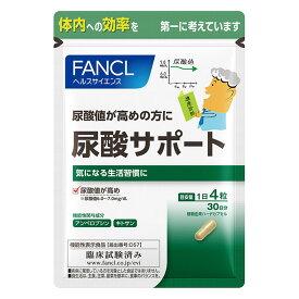 FANCL/ファンケル 尿酸サポート 30日分【機能性表示食品】 C13009