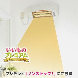 テレビ放送商品 ハウスキーピング メンテ リフォーム 脱衣所・トイレ・小部屋用 涼風暖房機(標準工事費込み) AR1211
