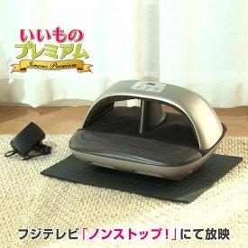 テレビ放送商品 健康 健康雑貨 トライウォーカー AR1870