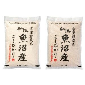 グルメ 食品 お米 パン 麺類 魚沼産こしひかり 一等米 精米 or 玄米 4kg(2kg×2袋) 【1回お試しコース】 KH6705