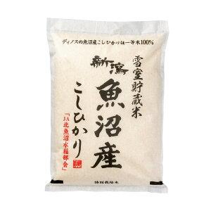 グルメ 食品 お米 パン 麺類 魚沼産こしひかり 一等米 特別栽培米 4kg(2kg×2袋) 【1回お試しコース】 KH6708