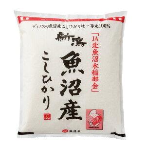 グルメ 食品 お米 パン 麺類 魚沼産こしひかり 一等米 無洗米 4kg(2kg×2袋) 【1回お試しコース】 KH6712