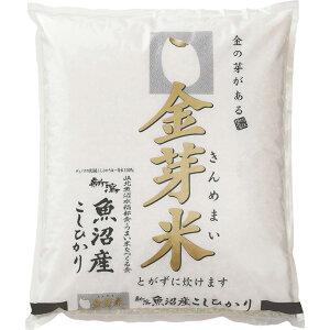 グルメ 食品 お米 パン 麺類 魚沼産こしひかり金芽米 4kg(2kg×2袋) 【1回お試しコース】 KH6717