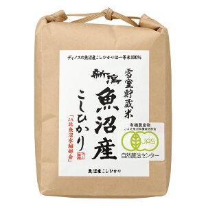 グルメ 食品 お米 パン 麺類 魚沼産こしひかり 有機JAS米 4kg(2kg×2袋) KH6723