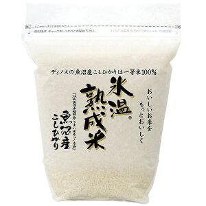 グルメ 食品 お米 パン 麺類 魚沼産こしひかり 一等米 氷温熟成米 4kg(2kg×2袋) 【1回お試しコース】 KH6727