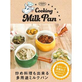 キッチン 家電 鍋 調理器具 ミルクパン ソースパン コパン 炒め物もできる多用途ミルクパン WW1504