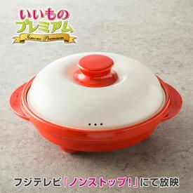 テレビ放送商品 調理 食器 器物類 レンジメートPRO オリジナルレシピ付き AR2061