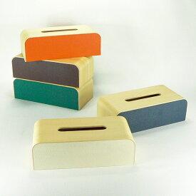 インテリア雑貨 日用品 ティッシュケース ティッシュカバー カラーボックス 北欧調ティッシュケース 571736