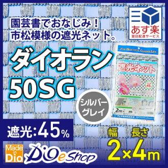다이오화성 차광 넷트다이오란 50 SG ( 약):45%사이즈( 약):폭 2 m×길이 4 m색:실버 그레이