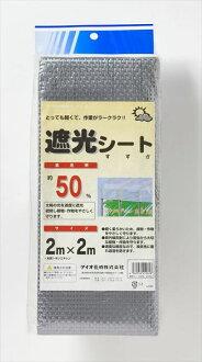 다이오화성 차광 시트량인가( 약):50%사이즈( 약):폭 2 m×길이 2 m색:은회색