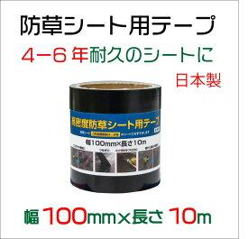防草シート施工用テープ 100mmx10m 黒 幅広 高密度防草シート用テープ 日本製 設置 接続 補修 ピンからの雑草突き抜け防止 PPのシートもしっかりとまる 4-5年用 代引き対象