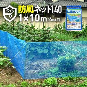 ダイオ 防風ネット140 4mm 1mx10m 青 風よけ 簡易フェンス 防獣 防鳥 虫よけ 【代引き対象】