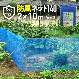 ダイオ 防風ネット140 4mm 2mx10m 青 風よけ 簡易フェンス 防獣 防鳥 虫よけ 【代引き対象】