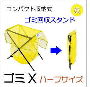 ダイオ ゴミ回収用スタンド ゴミX「ハーフ」 黄色 収容目安:45Lごみ袋3個 折りたたみ式 コンパクトに収納可能 軽量 人気商品の小型版 代引き対象