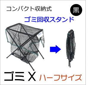 ダイオ ゴミ回収用スタンド ゴミX「ハーフ」 黒 収容目安:45Lごみ袋3個 折りたたみ式 コンパクトに収納可能 軽量 人気商品の小型版 代引き対象