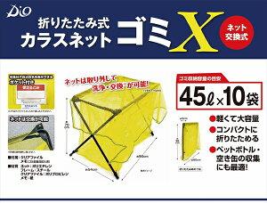 ダイオ ゴミ回収用スタンド ゴミx(本体)収容目安:45Lごみ袋10個程度収容可能 折りたたみ式 コンパクトに収納可能 軽量【代引き対象外】