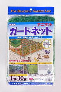 ダイオ アニマルガードネット 16mm 1mx10m 緑 タヌキ イタチ ハクビシン キツネ アライグマ 犬猫等 小動物の防獣・害獣対策や防鳥対策 アイガモ農法に最適な簡易フェンス用ネット【代引き対象