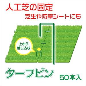 芝おさえ ターフピン 緑 長さ15cm 芝生 人工芝 設置 固定 連結に 防草シートにも 50本入 代引き可能