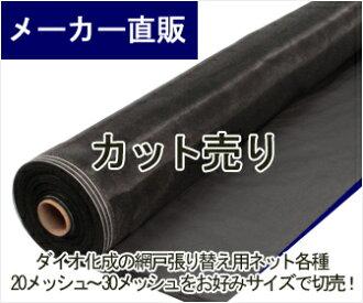供纱门使用的张替nettodaionetto P 145cmx1m~15m#24黒切売目和通风的平衡好的最受欢迎的daio