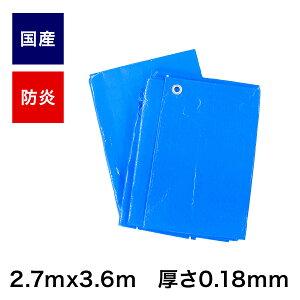 ブルーシート 防炎 国産 2.7mx3.6m 青 TAKUMI 日本製 高品質 萩原 ターピー 代引対象