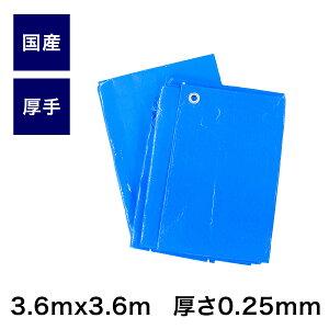 ブルーシート 厚手 国産 3.6mx3.6m 青 日本製 高品質 萩原 エコファミリー ターピー 代引対象