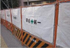 目かくしシート 0.9x1.7m 安全第一 プロ用 中国製 代引対象