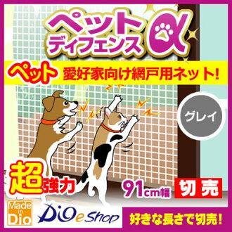 给供宠物防守91cm*1m~15m 20网丝适合灰色切売張ri替换使用的网防虫网络小事宠物的强有力,耐用的Dio化成