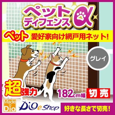 ダイオ化成 ペットディフェンス アルファ 182cm×1m〜15m 20メッシュ相当 グレー 切売 網戸張り替え用網 防虫ネット 犬猫ペット用 丈夫で長持ち 大きなサッシ ハイサッシ向け カット売り